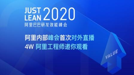 2020阿里巴巴研发效能峰会