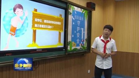 金乡县第二实验小学开展预防溺水守护安全主题教育