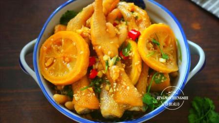 网红小吃柠檬鸡爪的做法,酸辣可口超Q弹,夏天必备消暑美食