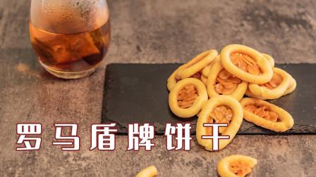 罗马盾牌饼干:比曲奇还好吃,嘎嘣脆!做法简单,新手也能零失败