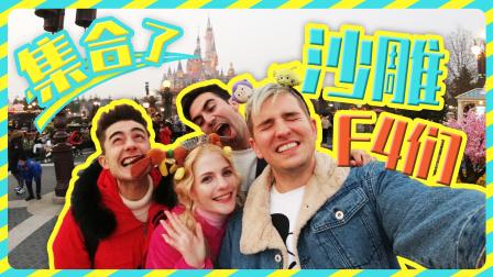 一起去逛迪士尼!史上最逗的四人组合