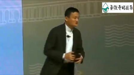 马云演讲做企业做事情商智商和哲商、爱商很重要,情商是练出来的!