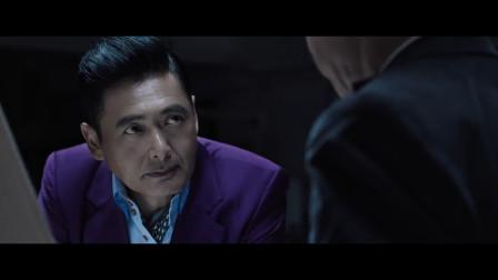 2018年最好看的香港悬疑电影,周润发都只是工具人,谁才是真正的大佬?