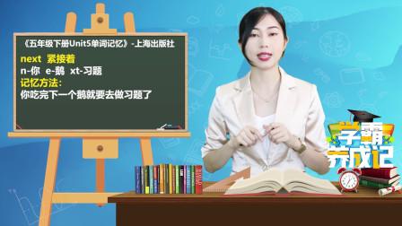 跟记忆大师教练学英语单词记忆法:五年级下第五单元