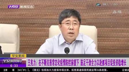哈尔滨:完善常态化疫情防控前提下,全力以赴抓项目促投资稳增长