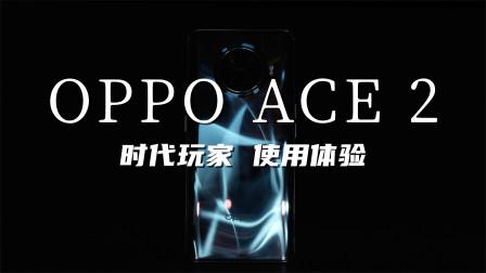 【时代玩家】职场电竞选手的游戏机 OPPO Ace2体验报告