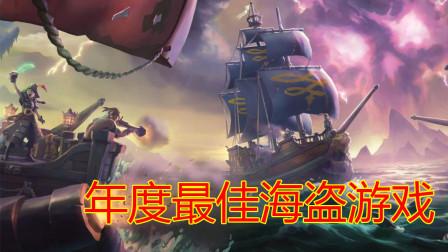 年度最佳多人海盗游戏!成为海贼王!【逗比X祥云】盗贼之海