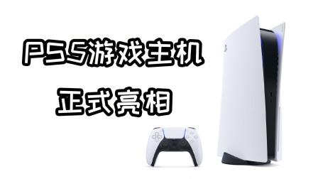 PS5主机外观正式公开,还带来了多达数十款PS5游戏