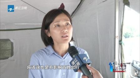 新闻深一度 2020 汛期安全:杭州——浦阳江一段江堤开裂下陷  周日前完成修复加固