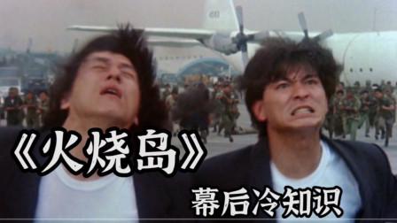 《火烧岛》幕后:刘德华被大佬威胁拍出的电影,不想拍也要拍!