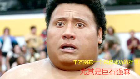 乌龙特工:男主上学时是300斤的胖子,毕业后成功减肥,当上特工