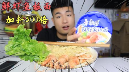 """还原康师傅""""鲜虾鱼板面""""加料500倍的鲜虾,一口下去好吃到哭!"""