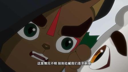 京剧猫:丽石镇都痛恨京剧猫,白糖还想说出自己身份,真不怕啊
