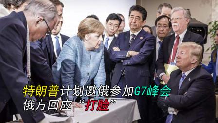 """特朗普计划邀俄澳韩印参加G7峰会,澳韩都积极,俄方回应""""打脸"""""""