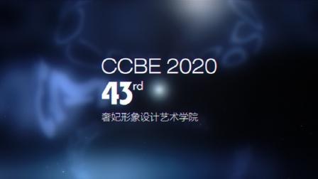 成都化妆学校奢妃2020第43届春季CCBE成都美博会现场