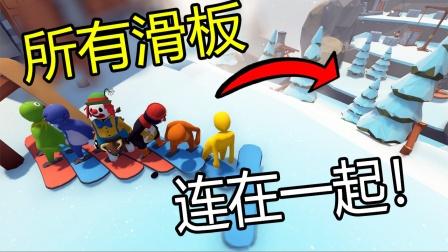 6个人如果将滑板连在一起?会怎么样!《人类一败涂地》