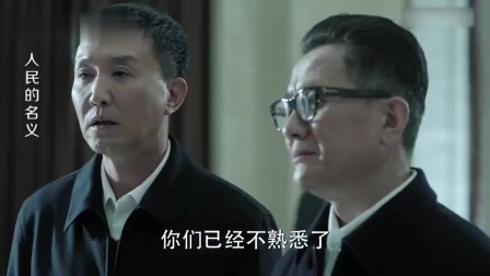 易学习要对赵瑞龙动手,高育良却不同意,谁料沙瑞金直接霸气拍板