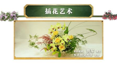 P4 叶材的修整与造型 插花艺术 实践花艺的设计与制作