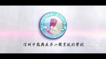 深圳市龙岗区第二职业技术学校2020招生宣传片