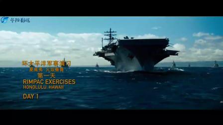 影视:海陆空三军出击, 这个效果绝对震撼!