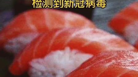 新发地进口三文鱼切割案板测出新冠病毒