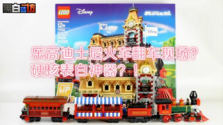 【黑白评测】★乐高LEGO★71044迪士尼火车&火车站