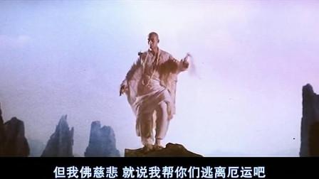 史上最强法海,如来佛祖都不放在眼里,看我大威天龙,神魔全倒
