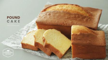 在家中制作精致美味的磅蛋糕,你想品尝吗?一起来见识下!