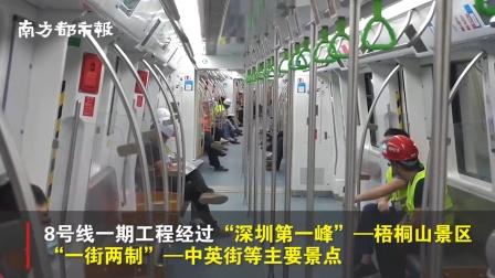 直通大小梅沙! 深圳地铁8号线一期热滑成功, 预计年底开通试运营
