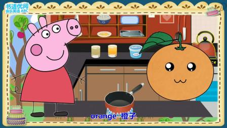小猪佩奇制作橙子布丁,儿童游戏儿童英语
