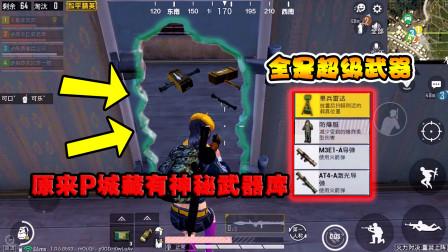 奔奔吃鸡小课堂 原来P城藏有武器库,全是超级装备,有了它们吃鸡就稳了!