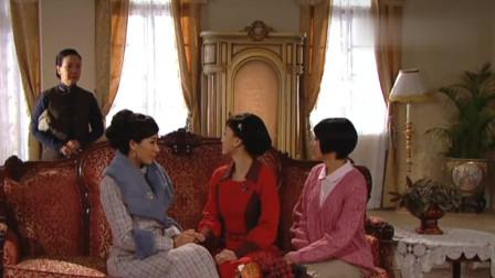 名媛望族:四姨太偷偷的回豪宅,探望大太太,不料少奶奶和千金霸气出场了