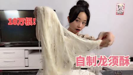 """粉丝点名,妹子挑战自制""""手工龙须酥"""",直接拉出128000根!#开箱#"""