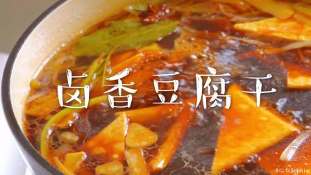卤香豆腐干