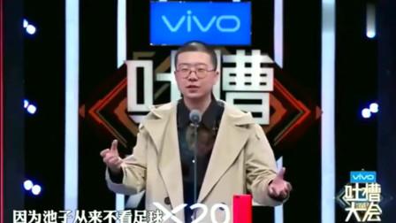 吐槽大会:李诞爆笑吐槽国足,张绍刚乐了,国足队长冯潇霆没人要打他