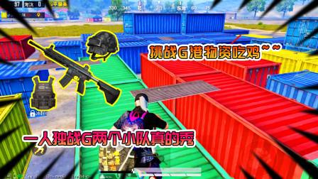 游侠九璃:挑战g港物资吃鸡,开局就灭一队,完全没有游戏体验!