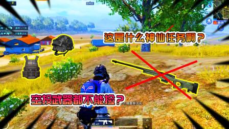 游侠九璃:遇到空投不能捡?再多枪都是摆设?什么神仙任务!