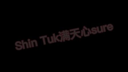 (Shin Tuk)新风格呀 Shin Tuk是我建的团队 要进需发审核视频