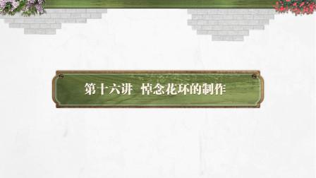 P16 悼念花环的制作|花篮、花环与花盒的制作|插花艺术|实践花艺的设计与制作
