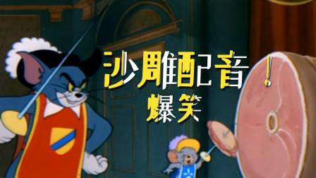 爆笑四川话:汤姆猫开自助餐厅,老鼠去吃霸王餐?笑得肚儿痛