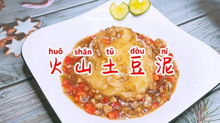 """孩子挑食不吃蔬菜不吃肉,把土豆这样做成""""火山土豆泥""""!"""