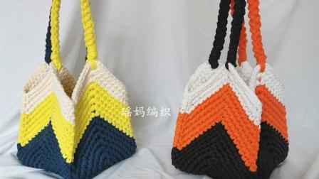 瑶妈编织第89集小红薯香风同款布条线拼色手提包编织教程图解视频