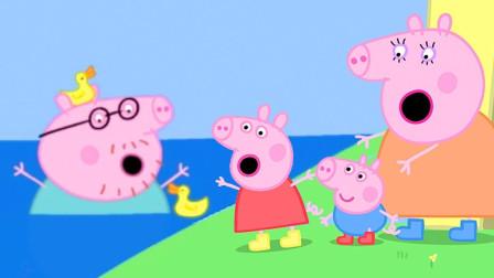太幸运,小猪佩奇和乔治怎么遇到小鸭?可是它们为何不能回家?儿童启蒙益智趣味游戏玩具故事