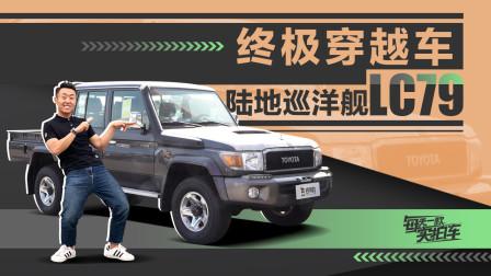 实拍车:柴油V8动力 皮卡界的终极越野怪兽 丰田LC79静态评测-老司机出品