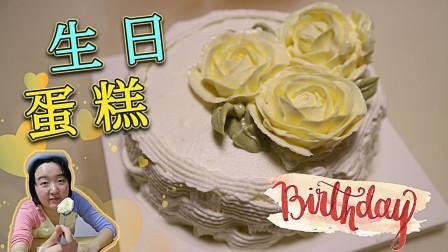 一个美食po主的生日裱花蛋糕