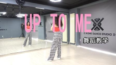 【南舞团】 up to me 宋茜 舞蹈教学 翻跳 练习室(上)