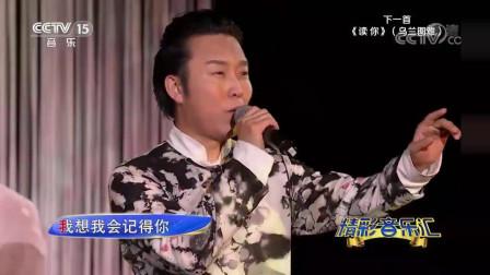李玉刚献唱经典《刚好遇见你》,金声玉润,媲美中国好声音啊