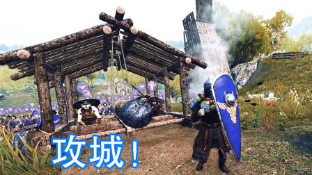 【虾米】攻陷库赛特堡垒,虾子龙再立首功!骑马与砍杀2 第四期