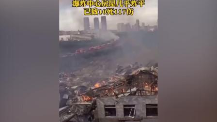浙江温岭油罐车的威力太可怕了,中心房屋几乎炸平,惨痛代价啊!