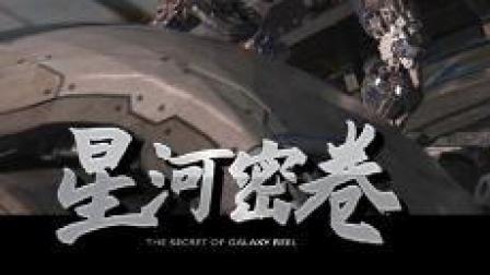 星河密卷2020【楚布花羯、 闫佩琳 】HD1080P.国语中字